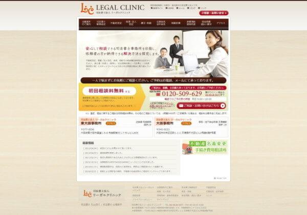 司法書士法人 リーガルクリニックのホームページ