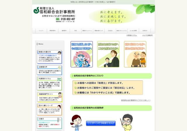 税理士法人 信和綜合会計事務所のホームページ