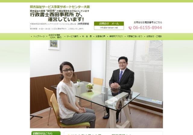 行政書士 西田事務所のホームページ