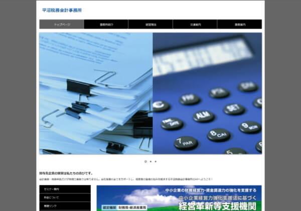平沼税務会計事務所のホームページ