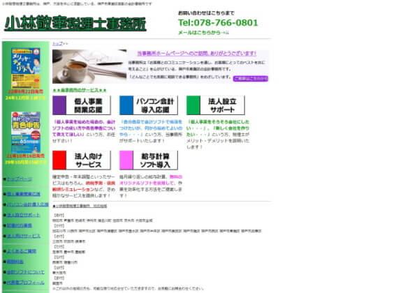 小林敬幸税理士事務所のホームページ