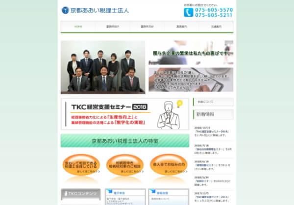 京都あおい 税理士法人のホームページ