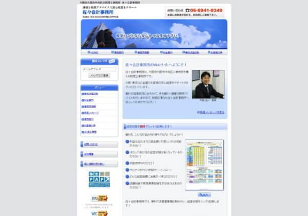 佐々会計事務所のホームページ