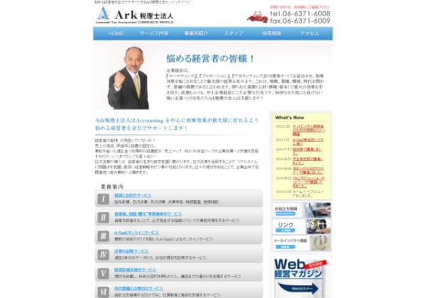 Ark 税理士法人のホームページ