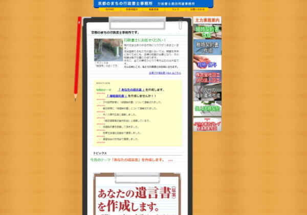 京都のまちの行政書士事務所のホームページ