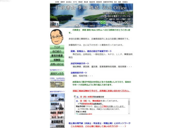 多田行政書士事務所のホームページ
