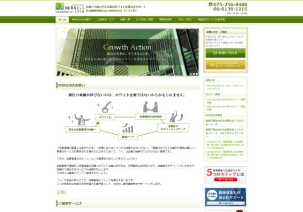 社会保険労務士法人 ミライガのホームページ