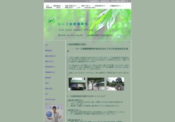 リーフ法務事務所のホームページ