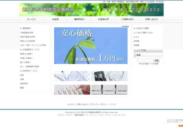 株式会社 杉本不動産鑑定事務所のホームページ