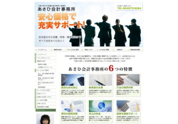 あさひ会計事務所のホームページ
