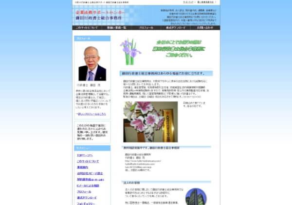 藤田行政書士総合事務所のホームページ