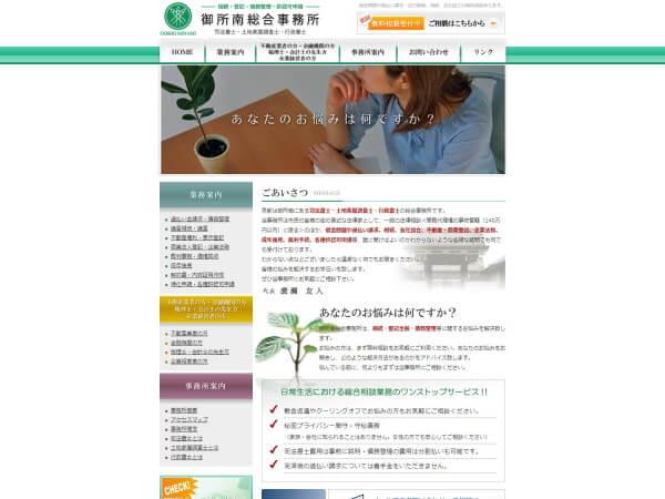 御所南総合事務所のホームページ