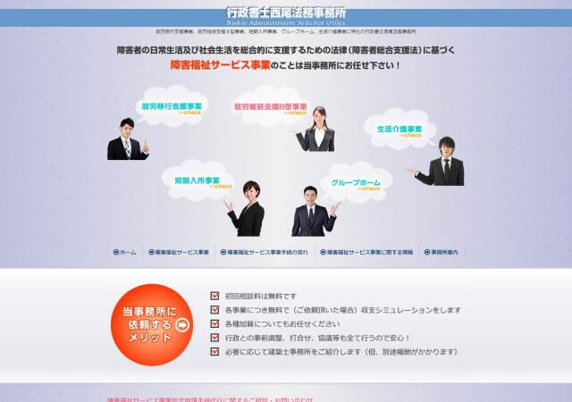 行政書士西尾法務事務所のホームページ