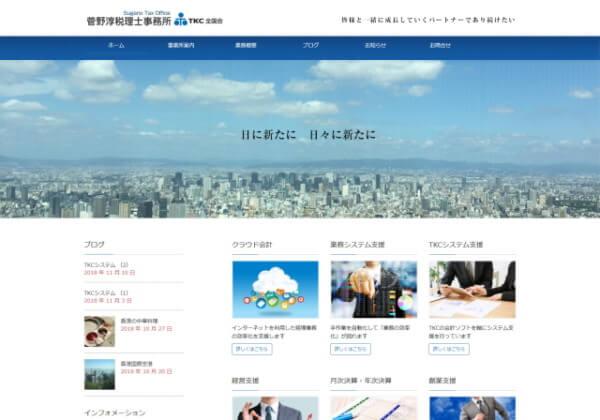 菅野淳税理士事務所のホームページ