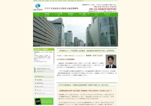 アクアス司法書士・行政書士総合事務所のホームページ