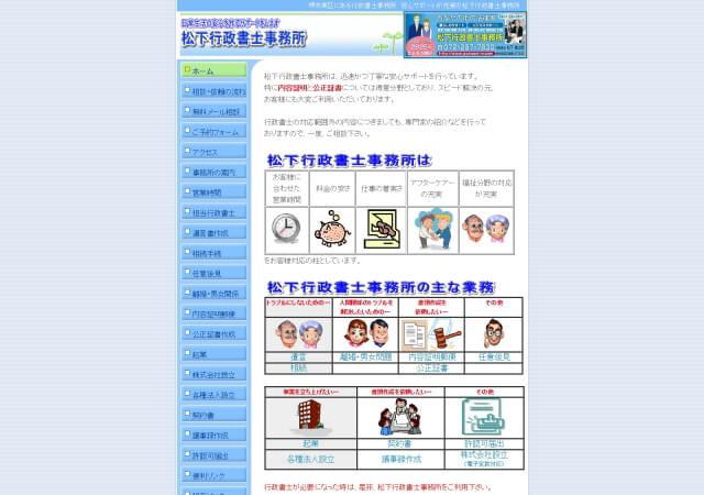 松下行政書士事務所のホームページ