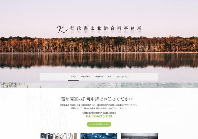 行政書士北浜合同事務所のホームページ