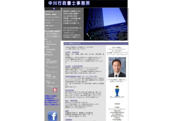 中川行政書士事務所のホームページ