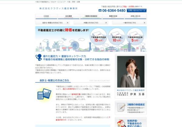 株式会社 クラヴィス鑑定事務所のホームページ