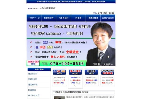 gsoj 行政書士 大島法務事務所のホームページ