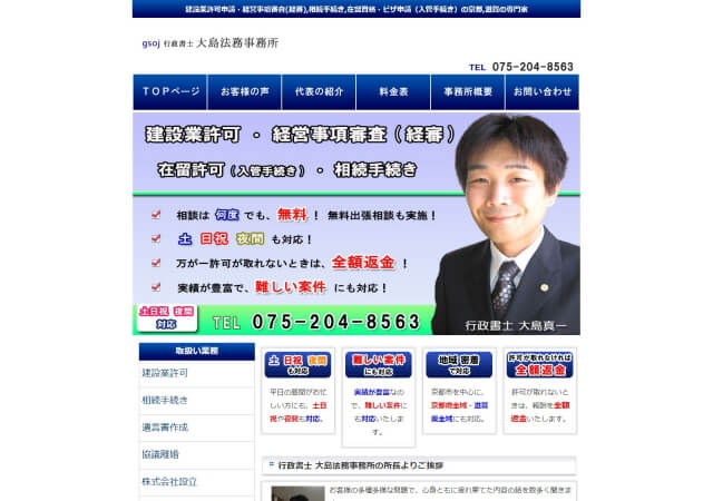 gsoj 行政書士 大島法務事務所(京都市中京区)