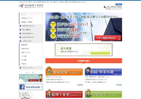 須田税理士事務所のホームページ