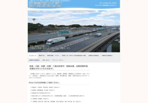 行政書士久悠法務オフィスのホームページ
