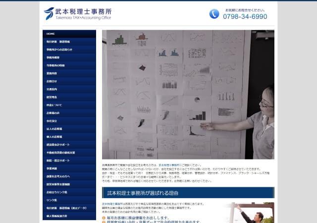 武本税理士事務所のホームページ