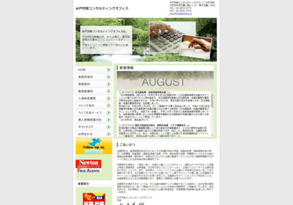 水戸労務コンサルティングオフィスのホームページ