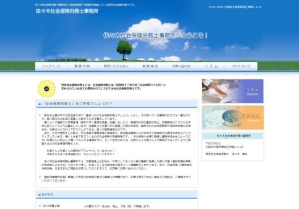 佐々木社会保険労務士事務所のホームページ