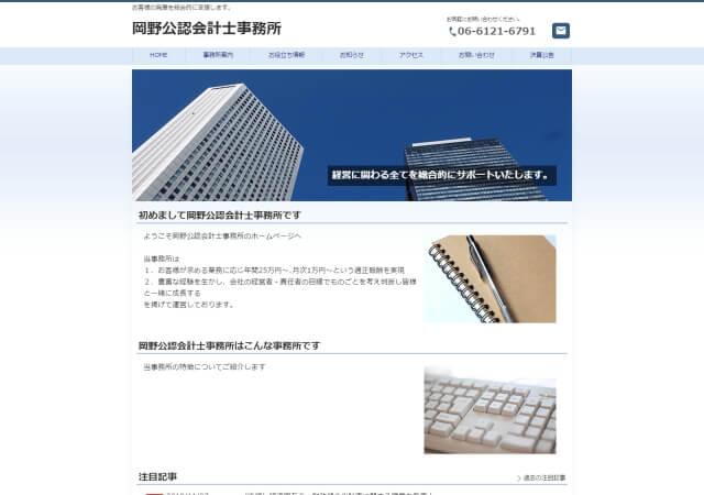 岡野公認会計士事務所のホームページ