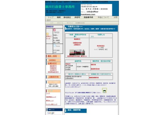 細川行政書士事務所のホームページ