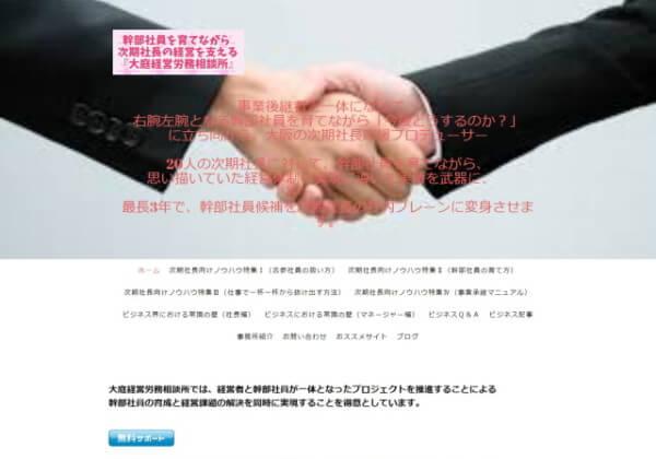 大庭経営労務相談所のホームページ