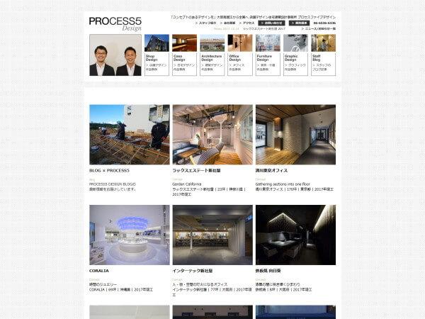 PROCESS5 DESIGNのホームページ