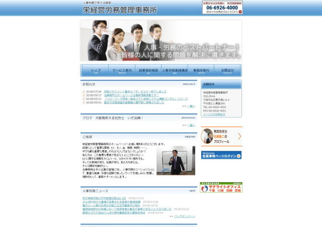 栄経営労務管理事務所のホームページ