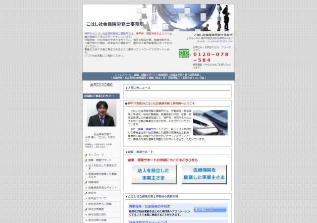 こはし社会保険労務士事務所のホームページ
