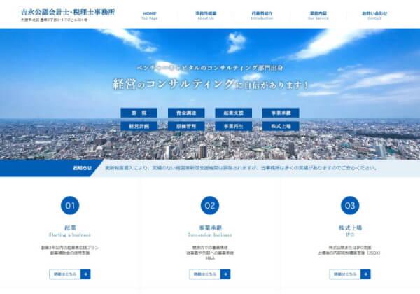 吉永公認会計士・税理士事務所のホームページ