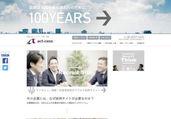 税理士法人 アクセスのホームページ