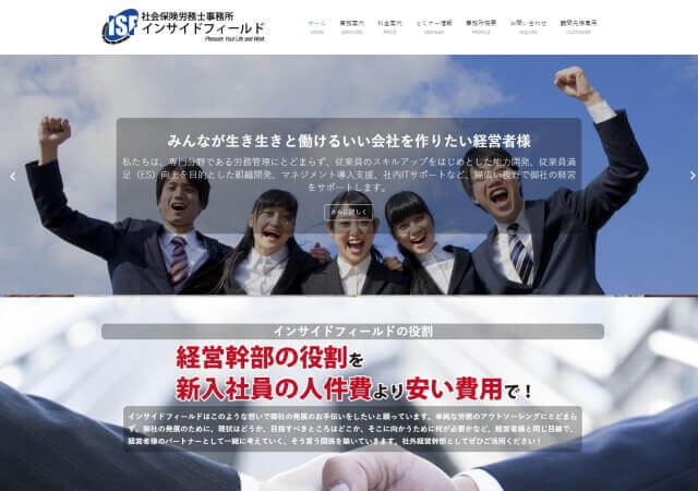 社会保険労務士事務所インサイドフィールドのホームページ