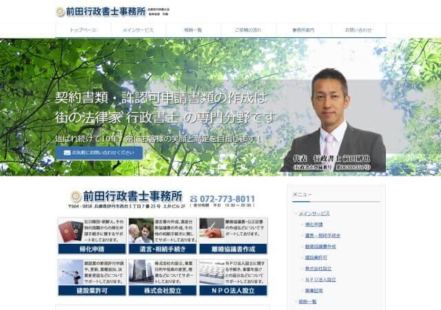 前田行政書士事務所のホームページ