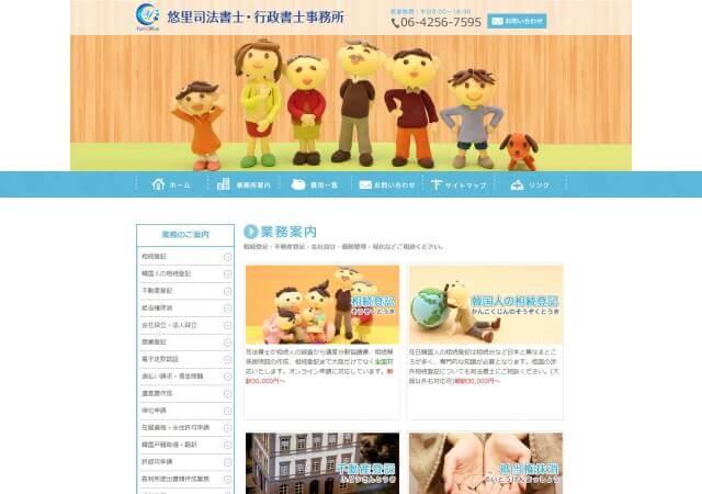 悠里司法書士・行政書士事務所のホームページ