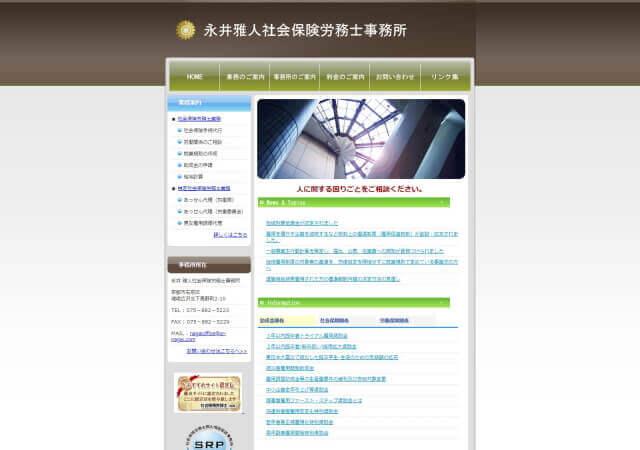 永井雅人社会保険労務士事務所のホームページ