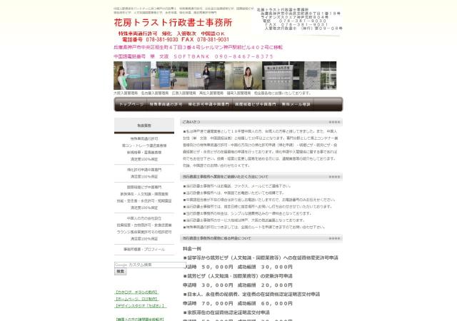 花房トラスト行政書士事務所のホームページ