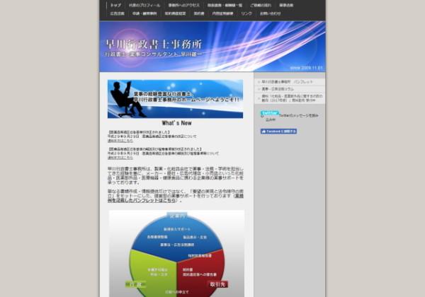 早川行政書士事務所のホームページ
