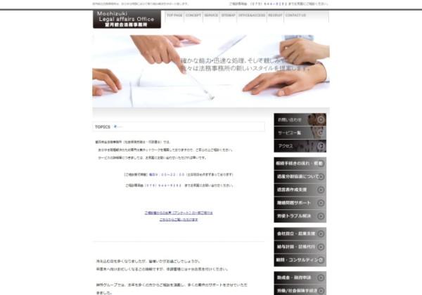 望月綜合法務事務所のホームページ