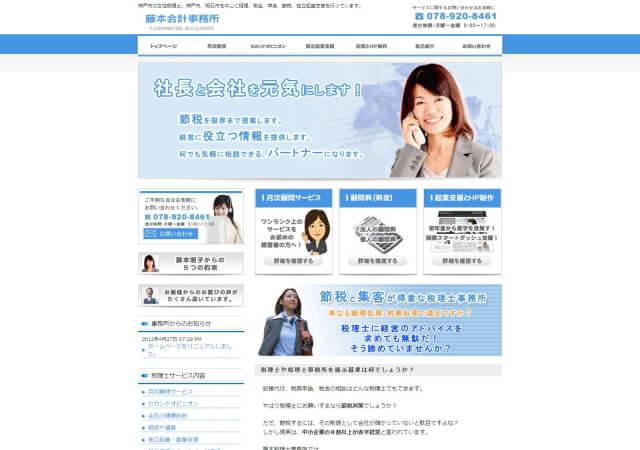 藤本会計事務所のホームページ
