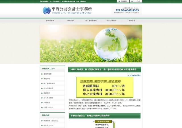 平野公認会計士・税理士事務所のホームページ