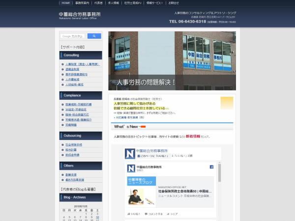 中薗総合労務事務所のホームページ