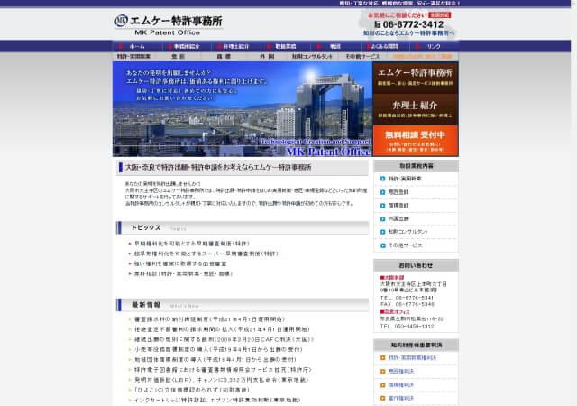 エムケー特許事務所のホームページ