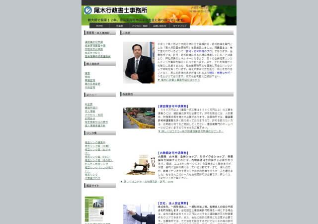 尾木行政書士事務所のホームページ